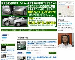新潟県のクライアントさま